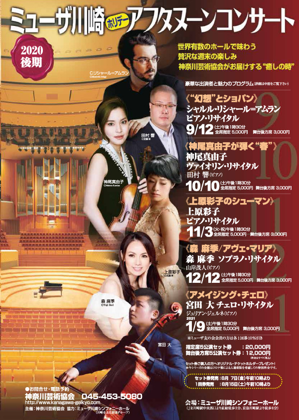 ミューザ川崎ホリデーアフタヌーンコンサート2020後期