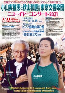 東京交響楽団ニューイヤーコンサート2021