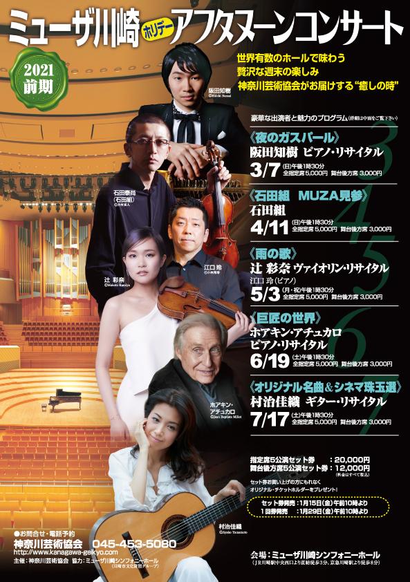 アフタヌーンコンサート2021前期 ミューザ