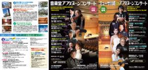 アフタヌーンコンサート2021前期 表