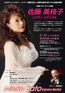 佐藤美枝子 音楽堂公演 チラシ